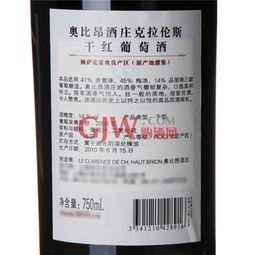 法国奥比昂酒庄克拉伦斯干红葡萄酒2008750ml 价格多少钱一瓶 葡萄...