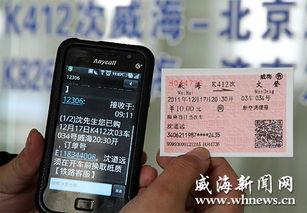 [威海]至北京列车开始网络售票(550x381,102k)-火车网络售票 火车...