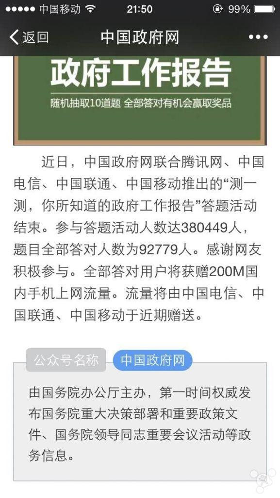 关注 网微信公众号的赠送流量请进来看图 iPhone 5s 综合讨论区 威锋...