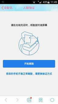 修改QQ密码时的人脸验证要怎样取消