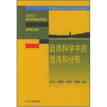 ...的混沌和分形 北京大学素质教育通选课教材