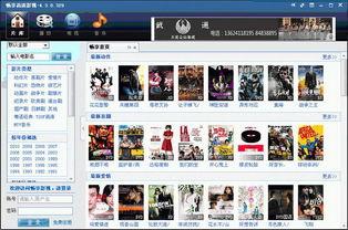 亚洲电影第1页无插件-畅享高清影视盒V4.4.0.1119 免费版-网络电视下载 网络电视插件下载 ...