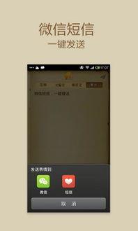 火星文字体转换器app下载 火星文字体转换器手机版下载 手机火星文字...