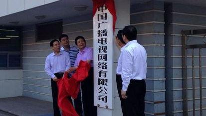 中国广播电视网络有限公司正式挂牌成立-资讯