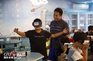 学生观看vr-VR走进课堂 小学生教室内 翱翔 组图