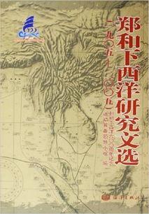 航海家达-伽马1498年绕过好望角进入印度洋早了92年,比葡萄牙航海...