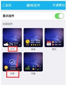 手机QQ动态背景可以设置漂亮花藤