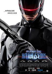 ...国影迷来说,《铁甲威龙》的译名要比《机械战警》来得更亲切,...