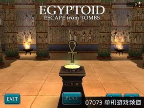 埃及砖块 逃离古墓