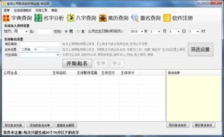金名公司取名软件下载 金名公司取名软件免费下载 下载之家