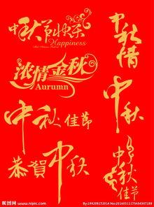 中秋节快乐字体图片