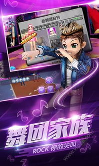 网易游戏劲舞团下载 网易游戏劲舞团官方唯一正版V1.2.5下载