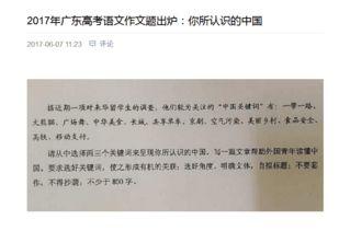 2017年高考语文全国卷1作文 你所认识的中国