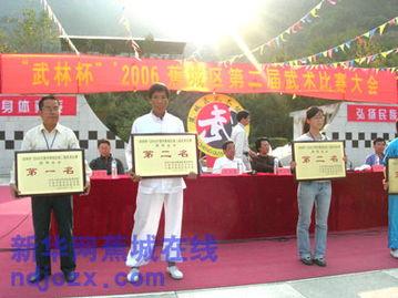 武林杯 蕉城区第二届武术比赛胜利闭幕
