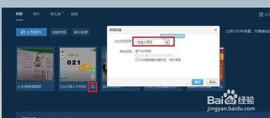 QQ相册上传照片如何不让别人看到动态