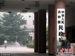 资料图:中华人民共和国民政部.   摄 图片来源:视觉中国-民政部对...