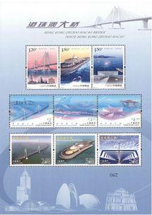 ...0日共同发行 港珠澳大桥 纪念邮票