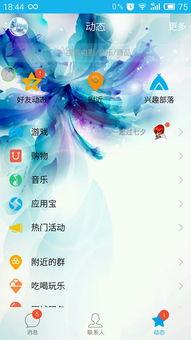 手机QQ的背景怎么设置