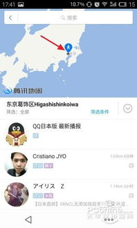 有了QQ GPS定位自定义功能,一秒钟去日本不是梦-全球漫游去巧遇异...