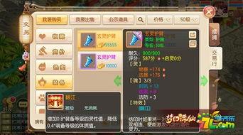 巫道至圣-圣巫50级橙色武器可通过首充获得   梦幻诛仙手游中,所有玩家首次充...