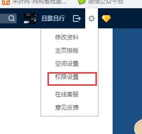 怎么解除QQ留言的权限