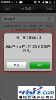 微信怎么设置账号保护
