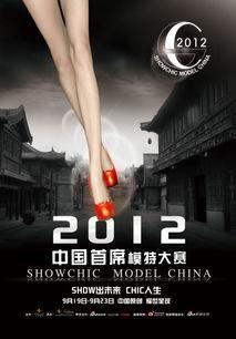 2012中国首席模特大赛总决赛原创起航