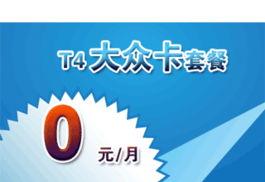 网上商城 中国电信网上营业厅 甘肃