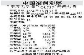 中国福利彩票 东方大乐透 QL737 开奖公告