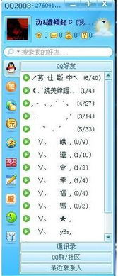 怎么更改QQ分组的名称