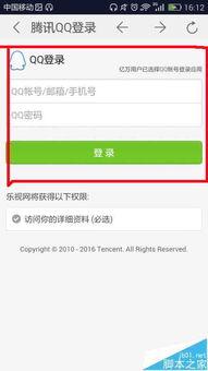 乐视视频app怎么登陆会员账号