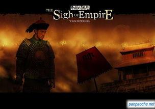 帝国的叹息1.8b下载 帝国的叹息1.8b下载 正式版 单机游戏下载