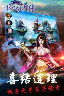 修仙奇缘游戏下载安装 修仙奇缘 1.0.5安卓版官方下载 2345安卓网