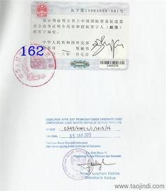 印尼馆租赁合同盖章