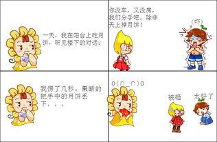 助人为乐 -百田四格漫画 百田网