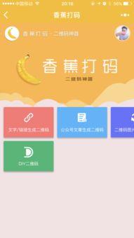 香蕉打码小程序二维码 香蕉打码小程序入口 香蕉打码微信小程序二维码