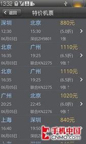 ...想乐phone航班查询软件航班管家查询截图-让旅行更便捷 乐Phone航...