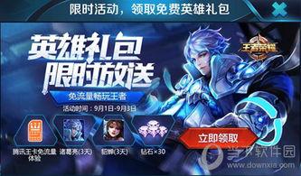 王者荣耀9月新活动 幸运宝箱英雄礼包限时放送