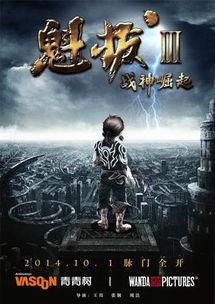 《魁拔3:战神崛起》海报-魁拔3 曝 热血版 预告片 少年蛮吉变身巨兽