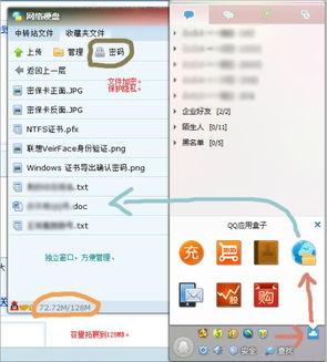 2011版QQ网站收藏在哪