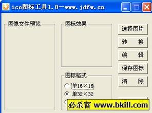 ICO图标工具 ICO图标制作工具 v1.1 绿色版