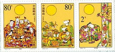 与中秋节有关的邮票
