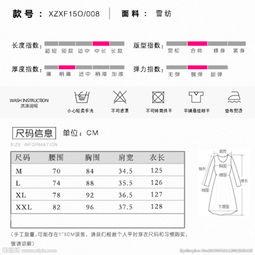 女装尺码表图片
