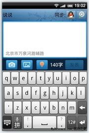 Android手机QQ2011更新 可接收群图片