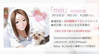 realfriendsmp3微盘-女性声优相泽舞在2012年歌手出道后的首张专辑《moi》即将于3月27...