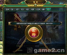 破天镇魔剑 万世 经验交流区 万世 哥们网论坛 中国最具影响力网页游戏...