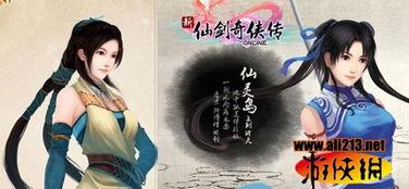 pansidon梦梦288期-说起来,其实网页游戏《新仙剑奇侠传online》中的赵灵儿跟《古剑奇...