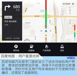 丹道商途-百度地图汽车版专门重新设计了适合驾驶的用户界面,整体的视野更加...