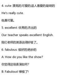 外国人英语口语常用的10个英语形容词, 看看他们都怎样说