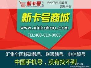 买手机号码,移动选号网,郑州手机号相关图片-河南黄页88网
